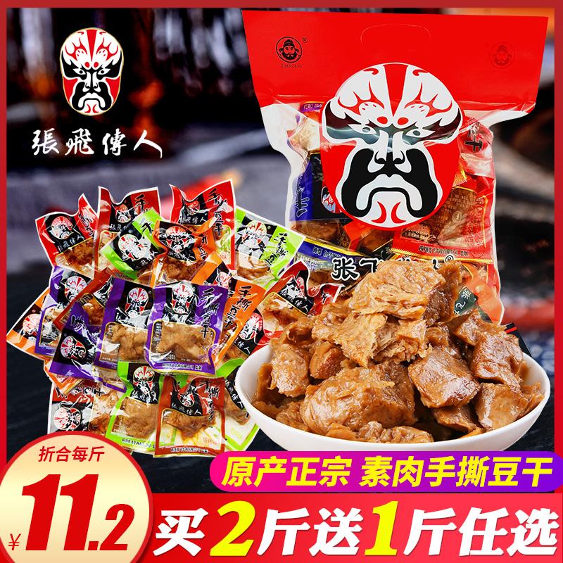 四川特产张飞传人手撕豆干500g豆腐干散装素肉麻辣成都零食小吃