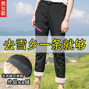 登山裤 男女户外软壳裤 防风防水加厚加绒滑雪裤 可拆卸冲锋裤 秋冬季