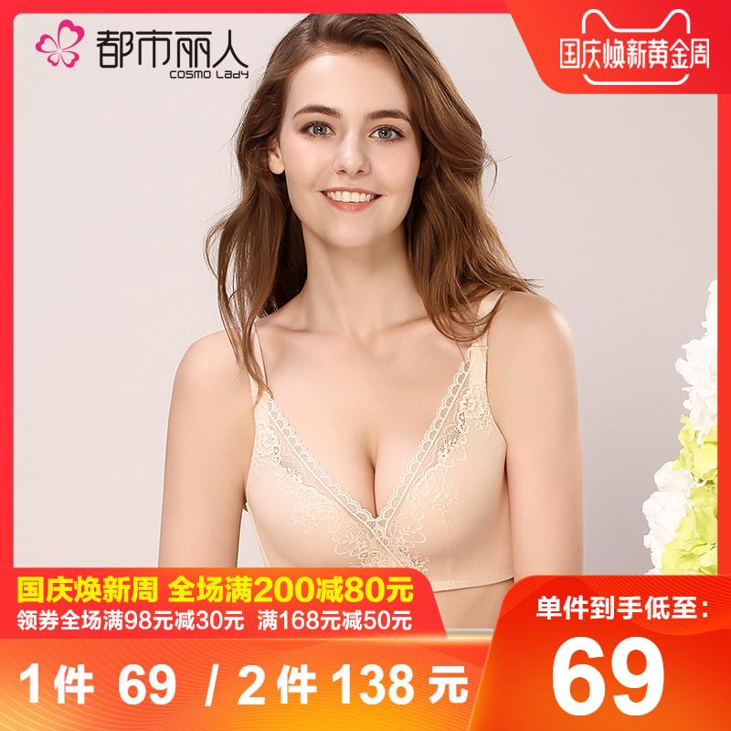 都市丽人官方旗舰店女蕾丝上托文胸99.00元包邮