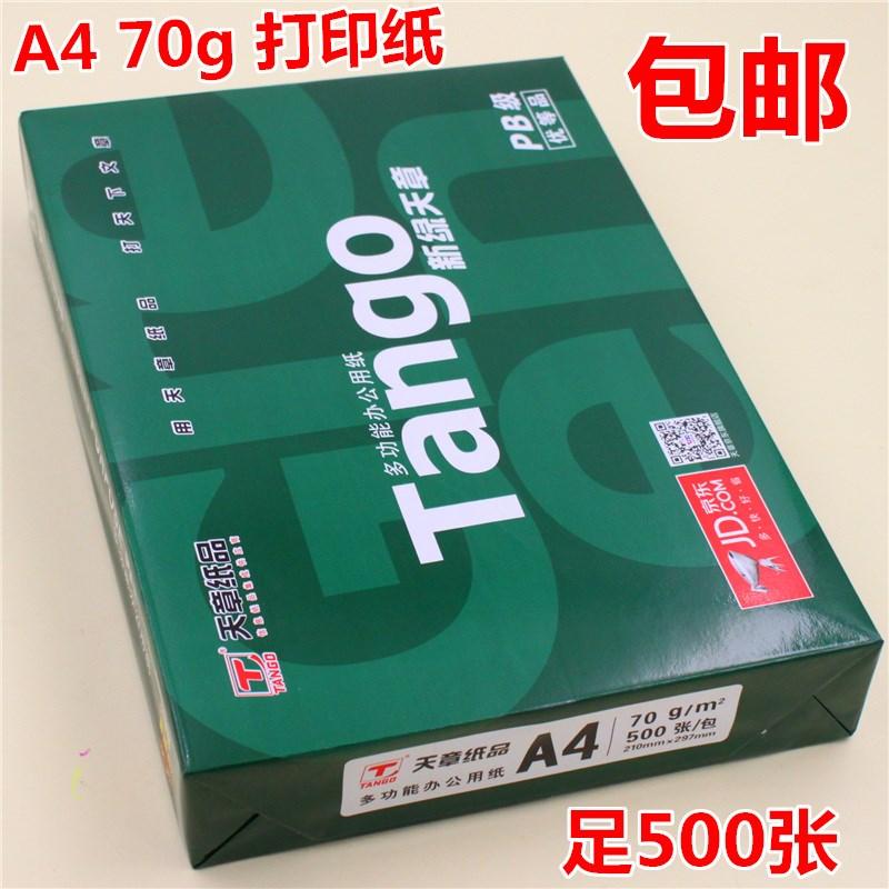 包邮白色500张70g七十克a4复印纸500张加厚亮丽a4纸办公用品薄款
