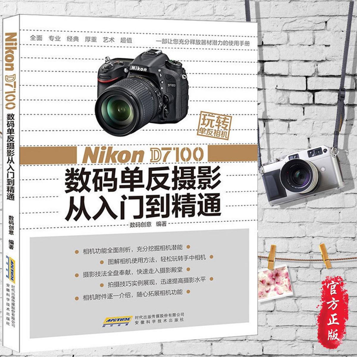 玩转单反相机――尼康Nikon D7100数码单反摄影从入门到精通 佳能摄影器材拍摄教程 数码创意实拍 拍照实用技巧大全书籍