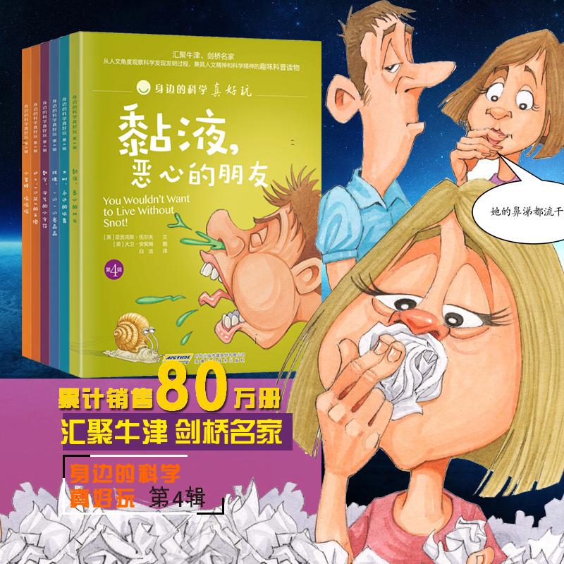 身边的科学真好玩儿童生活百科全书5-6-7-8-9-10-11-12岁孩子发现身边可怕的科学知识科学漫画书籍中国小学生少儿科普读物儿童图书