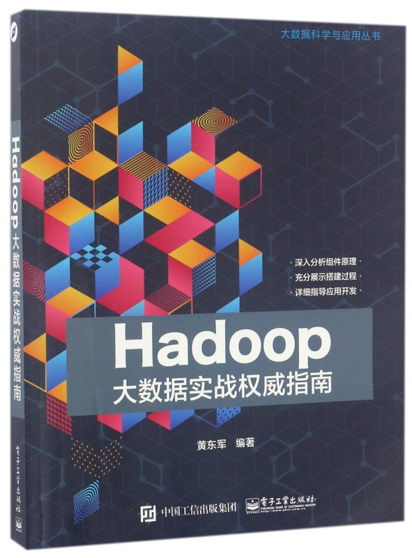 Hadoop大数据实战权威指南/大数据科学与应用丛书