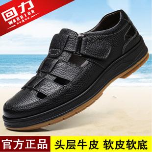 回力正品夏季男凉鞋透气鞋真皮镂空皮凉鞋男洞洞鞋男中老年爸爸鞋