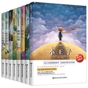 《昆虫记》世界名著畅销儿童文学读物全8册