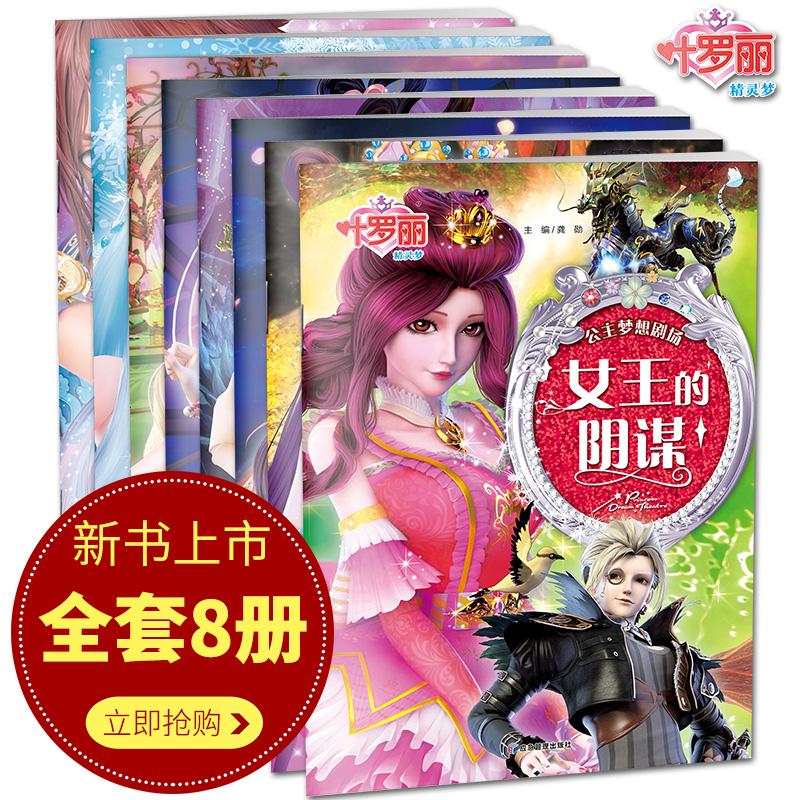 【8册】叶罗丽精灵梦漫画绘本故事书