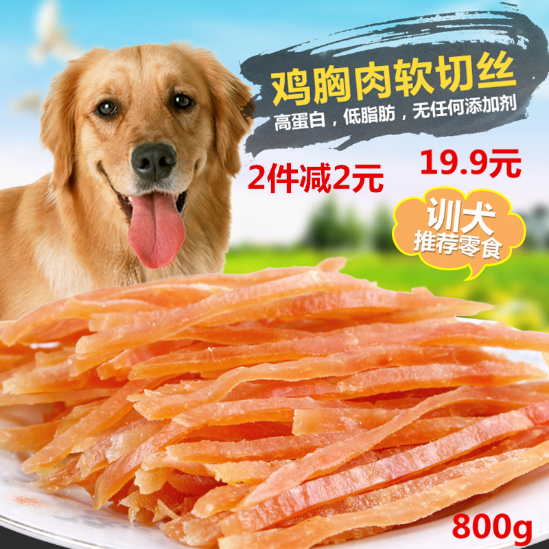 Dog snack chicken shreds pet dog food dog food chicken snack 800g chicken strips dried meat Teddy grinding teeth