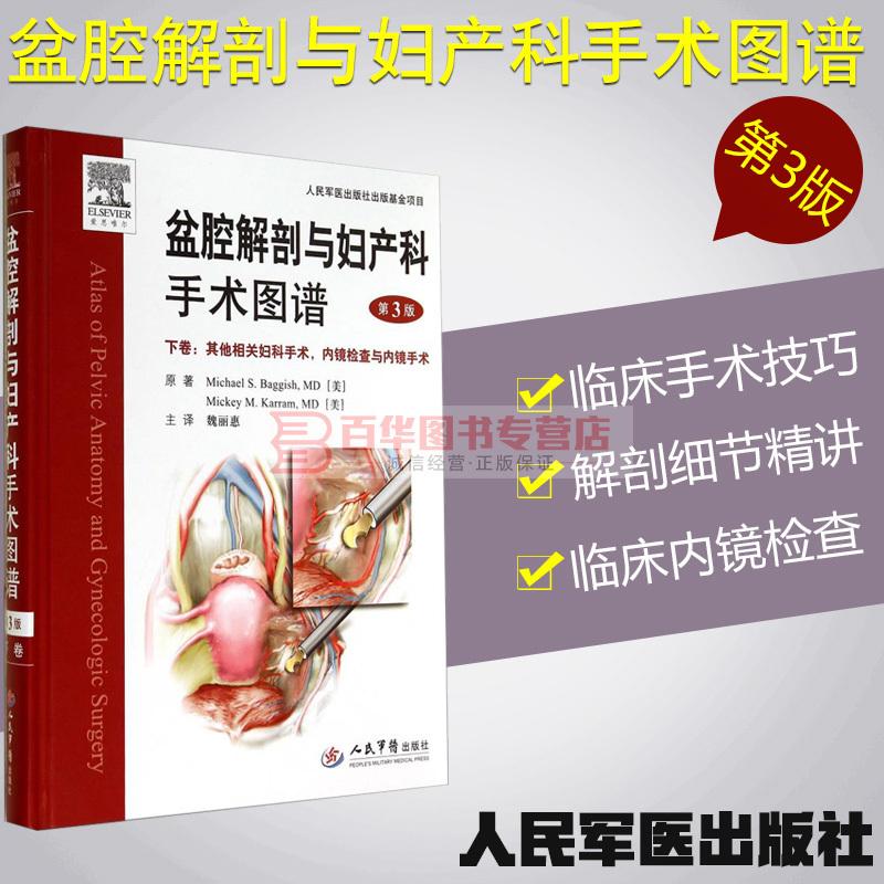 盆腔解剖与妇产科手术图谱(第三版).下卷:其他相关妇科手术、内镜检查与内镜手术 人民军医出版社 妇产科学 手术解剖技巧