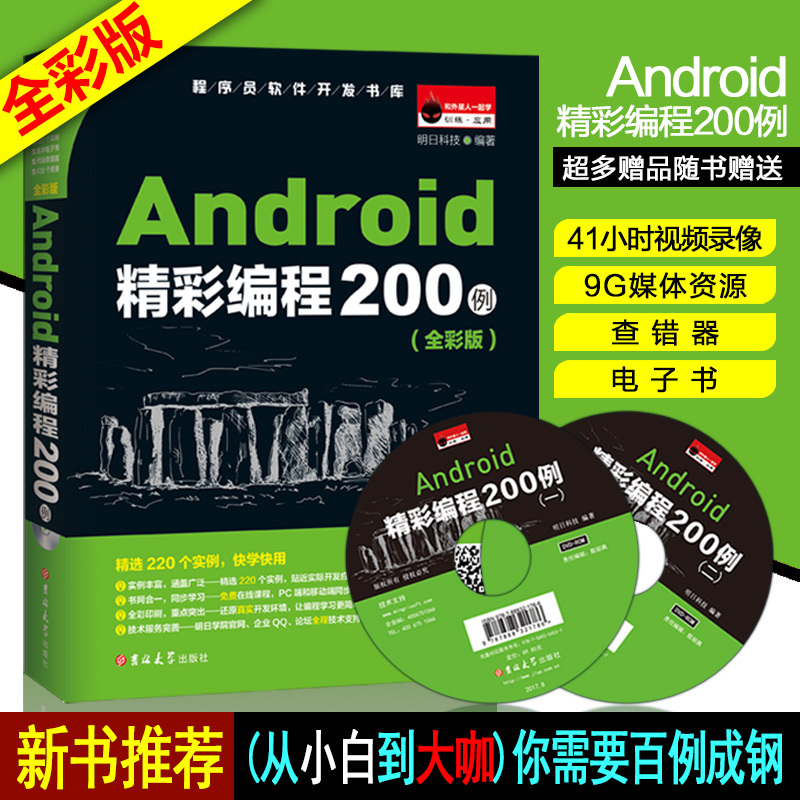 Android精彩编程200例(全彩版) 明日科技 android移动开发基础案例教程 android开发书籍 android从入门到精通 android书籍