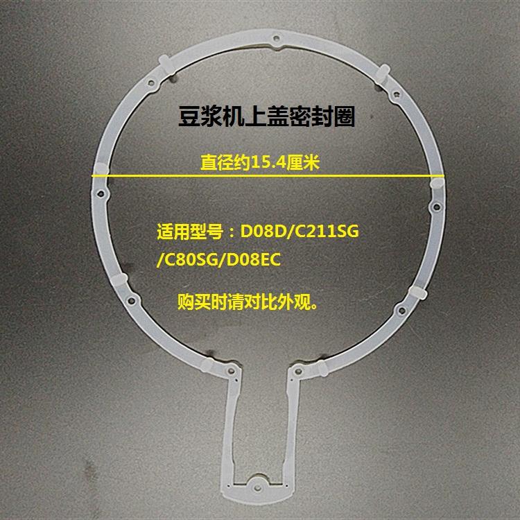 原装九阳豆浆机配件上盖胶垫密封圈D08D/C211SG/C803SG/D08EC胶圈
