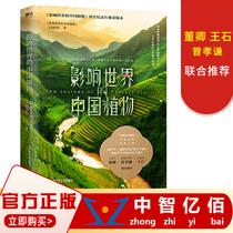 正版包邮影响世界中国植物卿王石倾情推荐中国植物百科全书植物图鉴植物知道生命答案关于植物书植物大全自然史