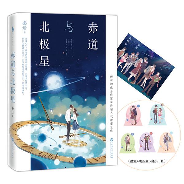 现货正版 包邮 赤道与北极星随书附赠全新番外+星空人物折立卡(随机一张)+精美全家福海报 媲美《你的名字》日式唯美爱情。