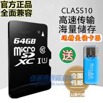 64G内存卡适用sonimXP7700优米ZERO2小宇宙X6手机高速sd卡TF卡