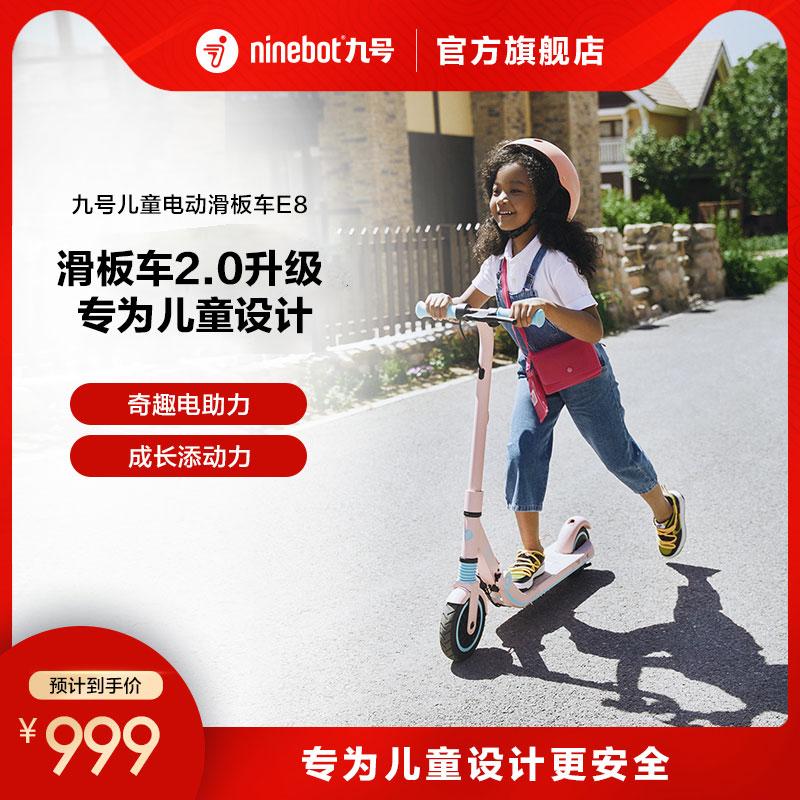 ninebot九号电动6-12岁两轮滑板车