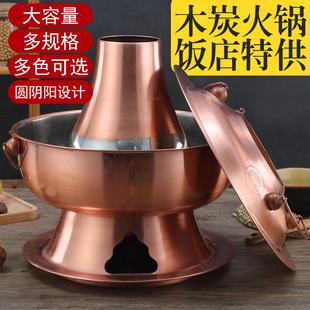 加厚木炭火锅炉老式 碳锅仿紫铜不锈钢老北京鸳鸯铜火锅盆电炭两用