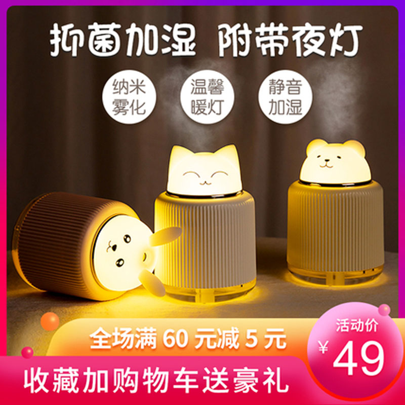 Car USB heavy fog humidifier aromatherapy small simple quiet home bedroom office desk air purification