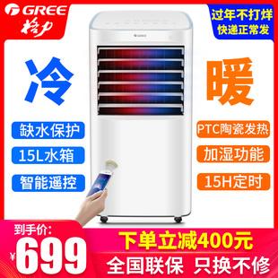 格力空调扇冷暖两用制冷家用取暖器智能遥控小型移动静音暖风机
