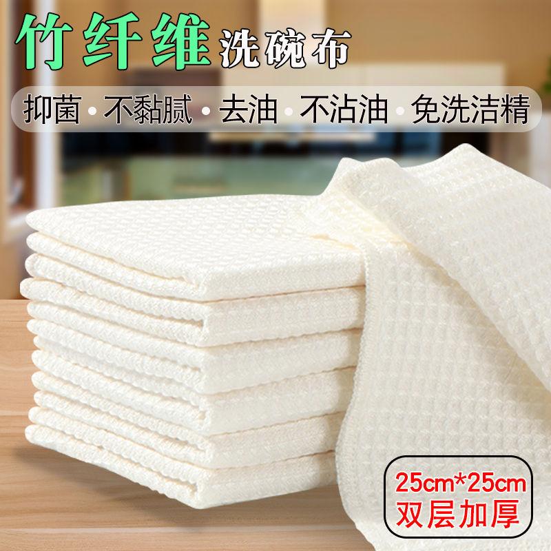 竹纤维洗碗布家用洗碗巾抹布不沾油不掉毛加厚去油吸水厨房刷碗布
