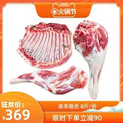内蒙古新鲜5半只羊8斤整只羊排