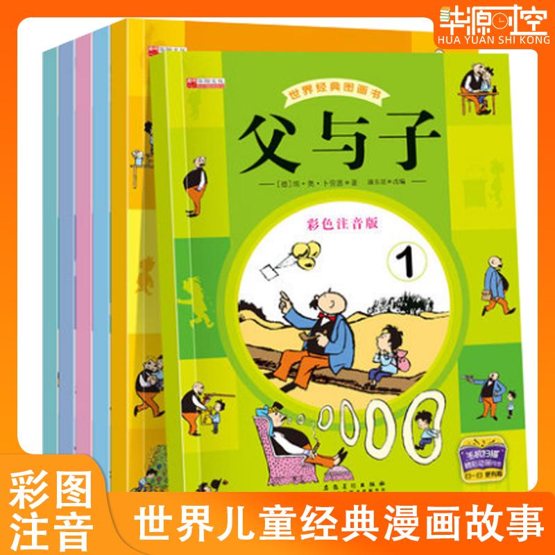 【有声伴读】 父与子漫画书全集彩色注音版全6册 儿童学生绘本漫画5-6-7-8-9-10岁小学生课外阅读书籍正版儿童成长经典漫画书全集