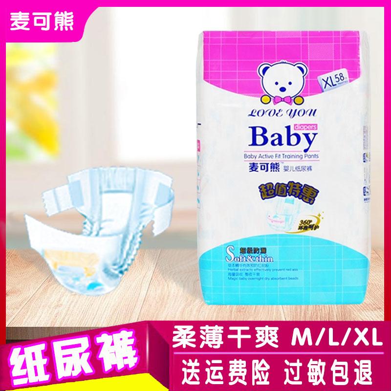 麦可熊婴儿纸尿裤M超薄透气夏季男女宝宝小孩尿不湿XL码大号L防漏