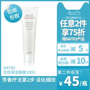 领10元券购买NATIO冻龄保湿面膜100g提拉紧致滋润修护补水保湿亮白修复敏感肌