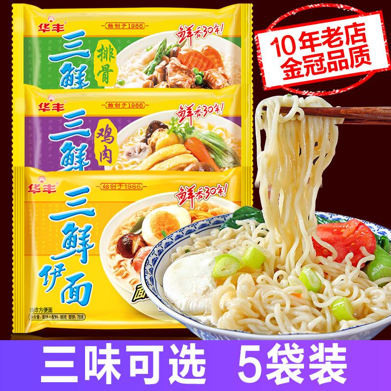 11月30日最新优惠华丰三鲜伊面5包袋装老式方便面8090怀旧多口味干吃宿舍速食泡面