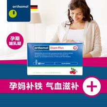 膠囊60天裝 德國Orthomol奧適寶孕婦鐵片補鐵女孕期哺乳期氣血鐵元