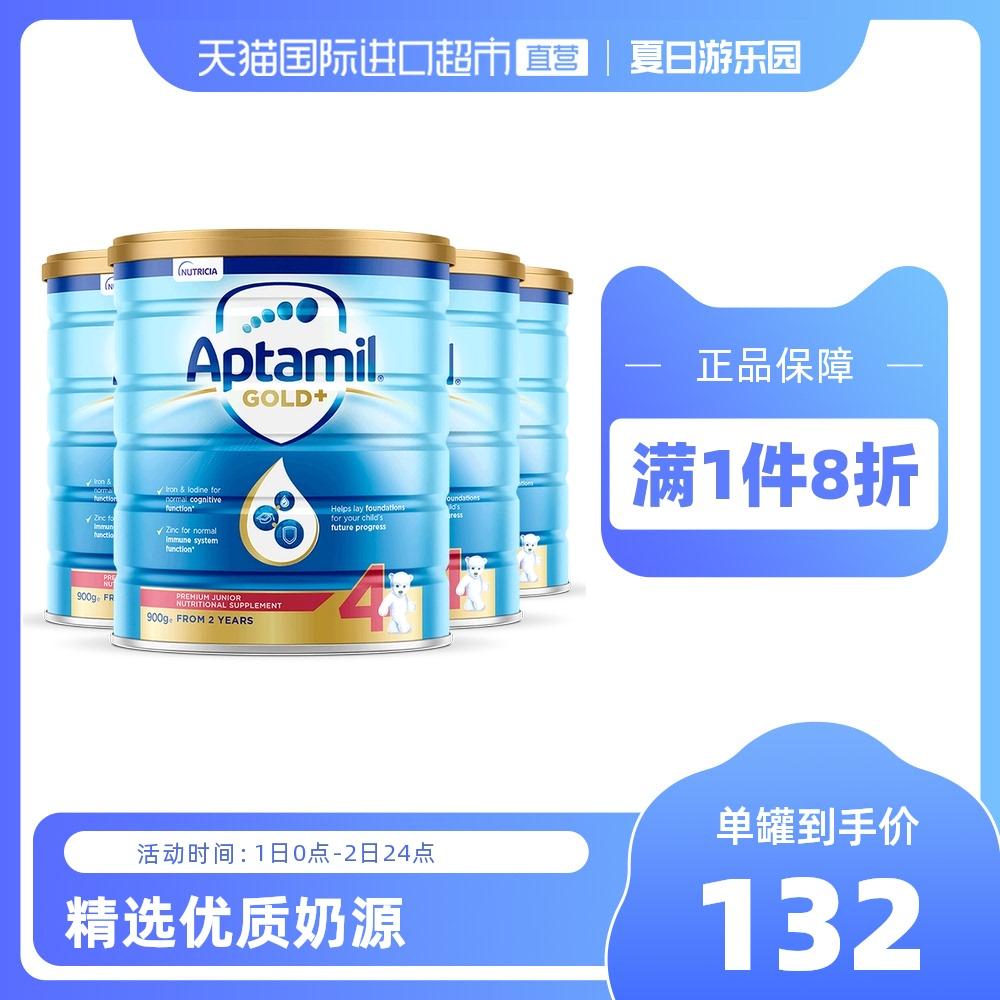 新西兰Aptamil爱他美进口婴儿幼儿奶粉4段2岁以上宝宝900g*4罐