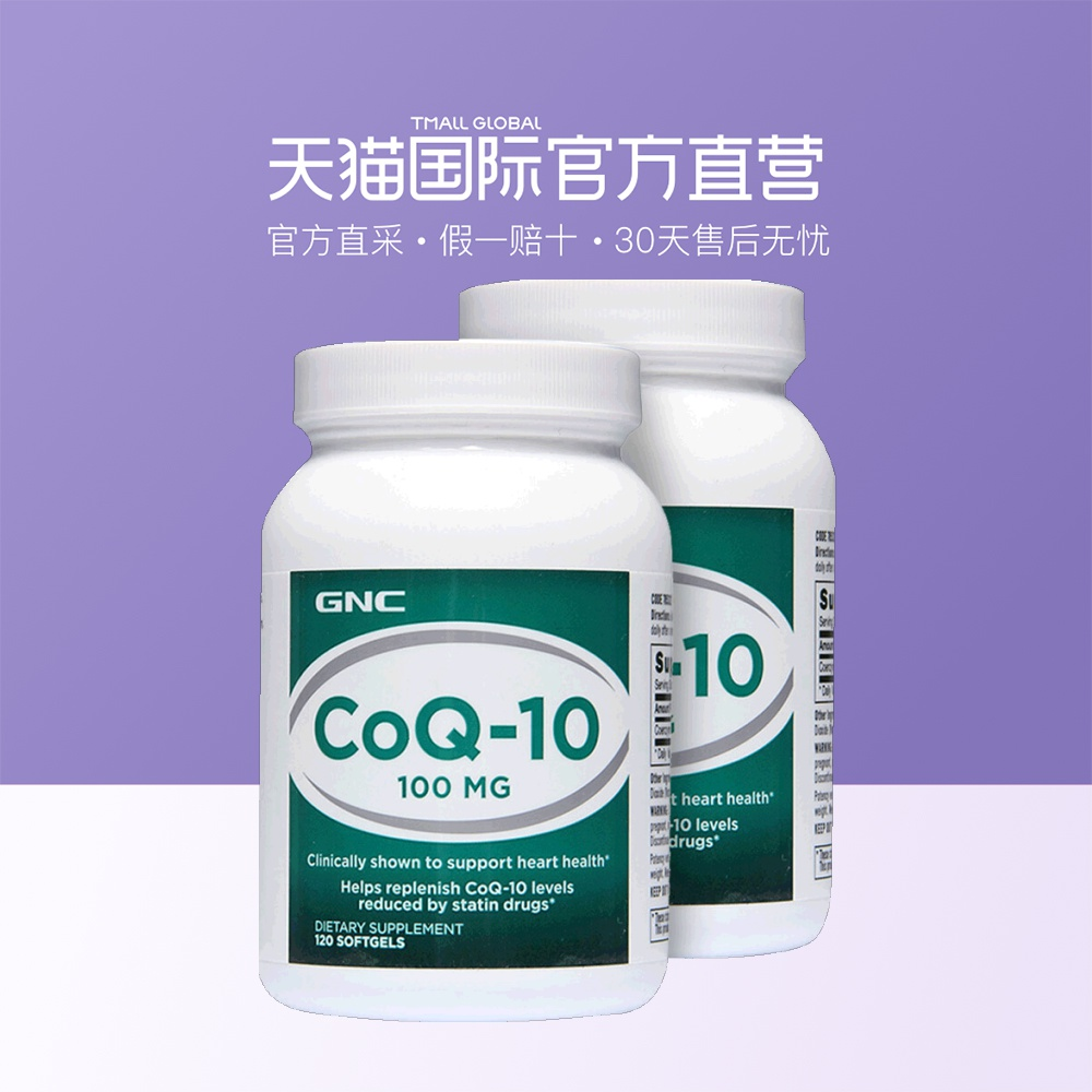 【直营】2瓶*GNC健安喜辅酶Q10软胶囊100mg 120粒心脏活力之源