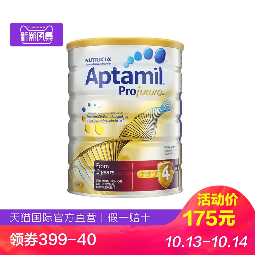 【直营】新西兰Aptamil进口白金版婴幼儿奶粉4段900克 2岁以上