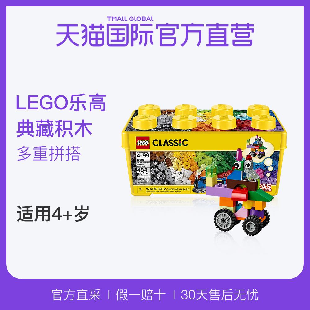 【直营】LEGO乐高经典创意系列10696中号积木盒益智积木拼装玩具