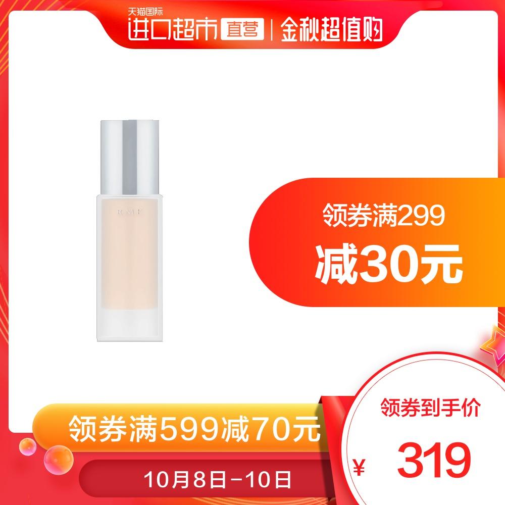 日本rmk进口水凝spf14白皙粉底液满199元可用5元优惠券