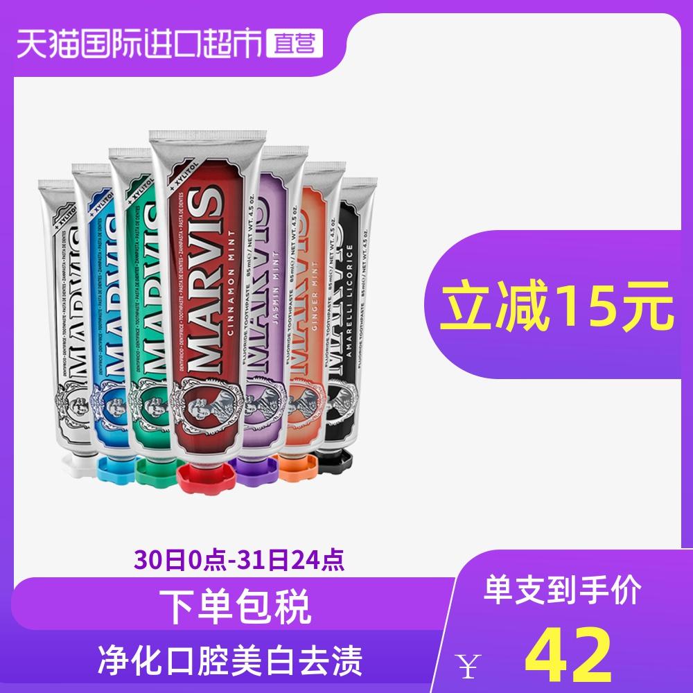 意大利marvis玛尔斯进口成人牙膏值得买吗