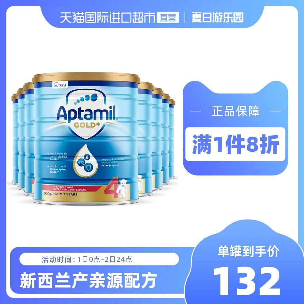 新西兰Aptamil爱他美婴儿幼儿奶粉4段 900克*8罐进口儿童白金版