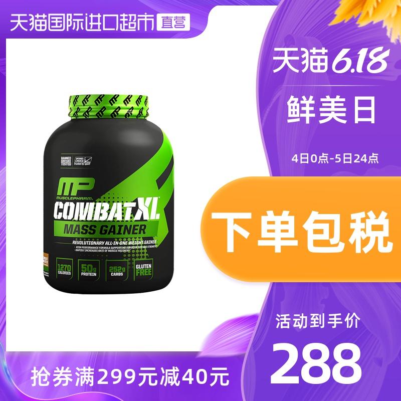 【直营】美国MusclePharm格斗乳清蛋白6磅增重健肌健身蛋白粉