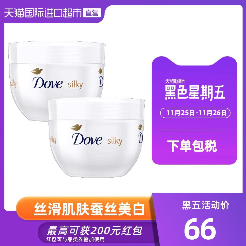 美国Dove多芬进口身体润肤乳身体乳去角质滋润大白碗300ml*2瓶