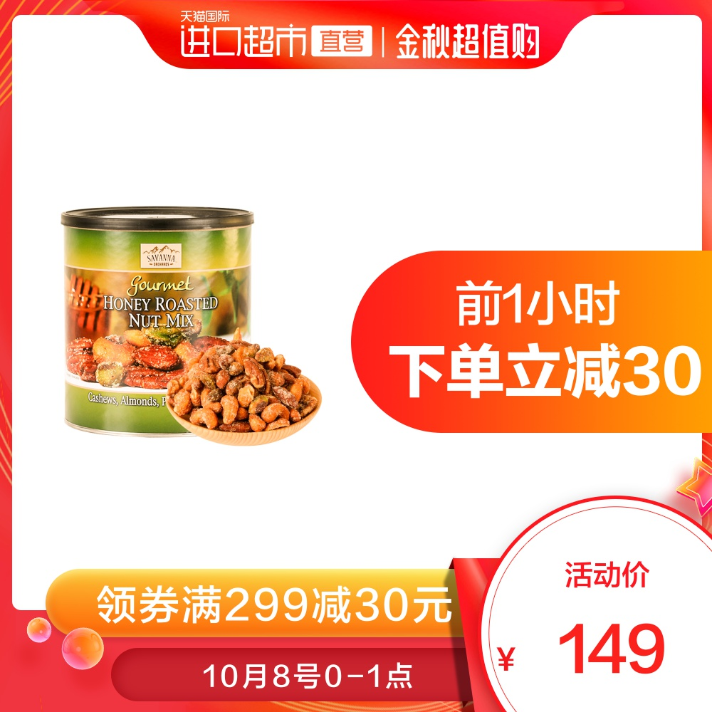 【直营】美国进口SAVANNA香烤蜂蜜味混合坚果零食开心果仁850g需要用券