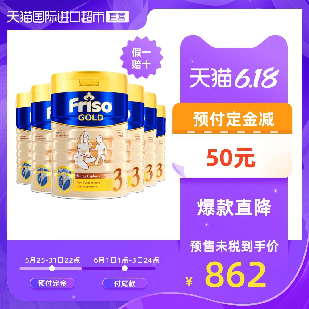 Friso荷兰美素佳儿进口新加坡版婴儿奶粉3段900g*6罐1-3岁