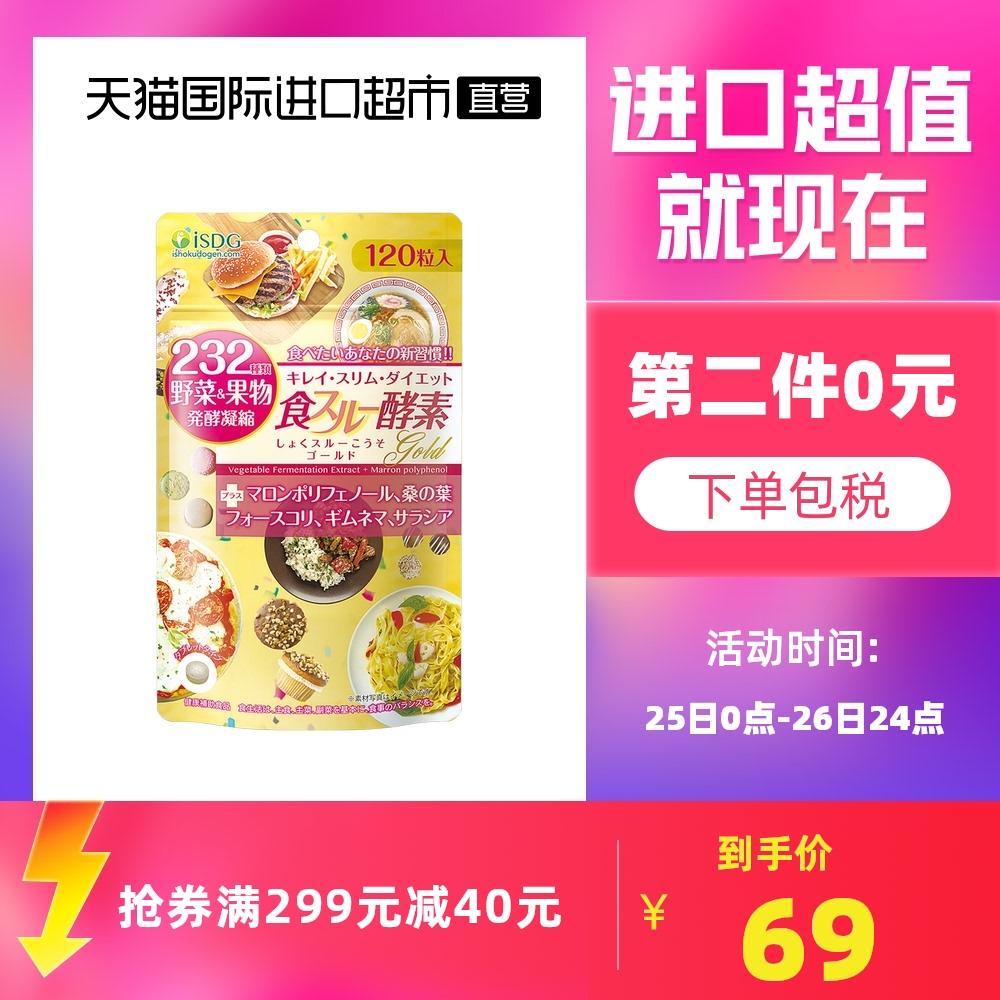 【直营】ISDG黄金酵素食物大餐分解酵母 232种果蔬水果孝素清肠