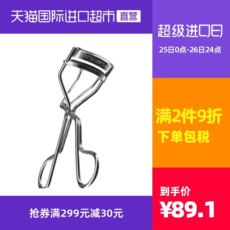 Shu uemura植村秀进口专业睫毛夹睫毛卷翘持久眼妆专用工具单个装