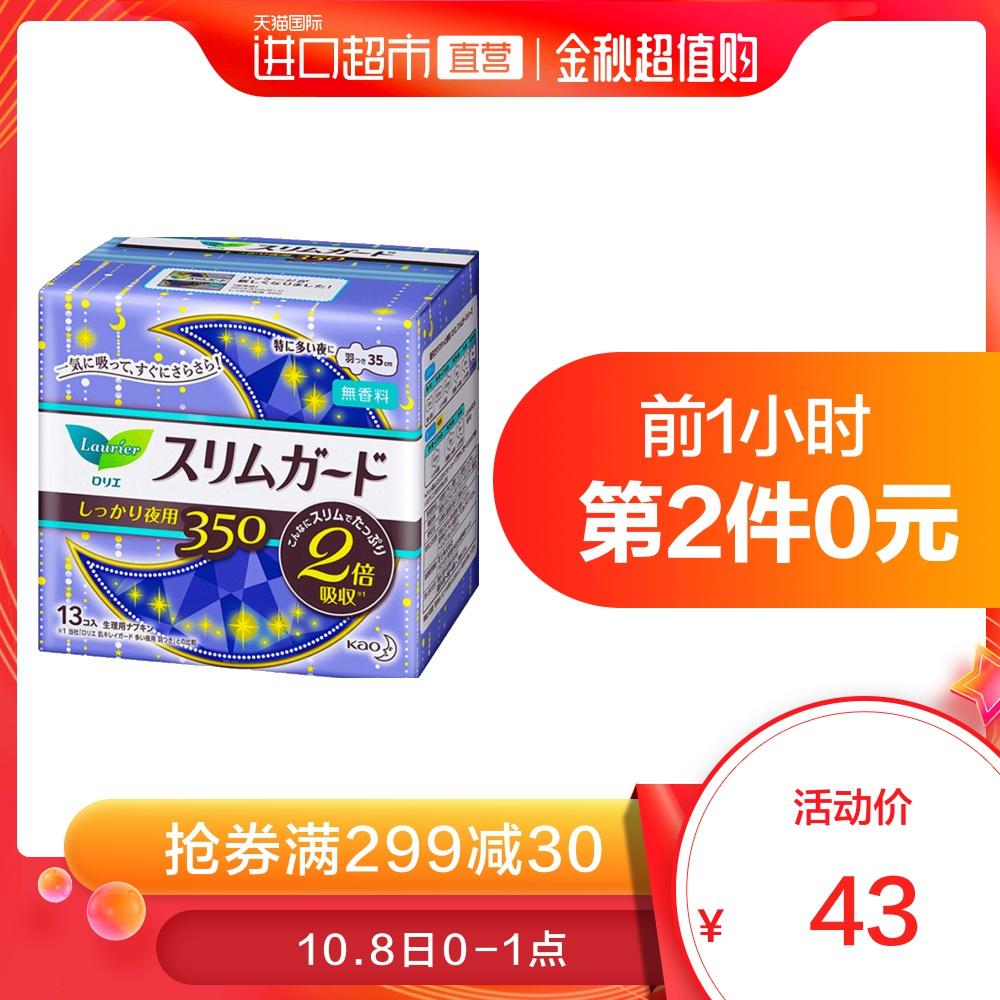 【直营】日本花王LAURIER乐而雅进口瞬吸超薄夜用卫生巾35cm13片限4000张券