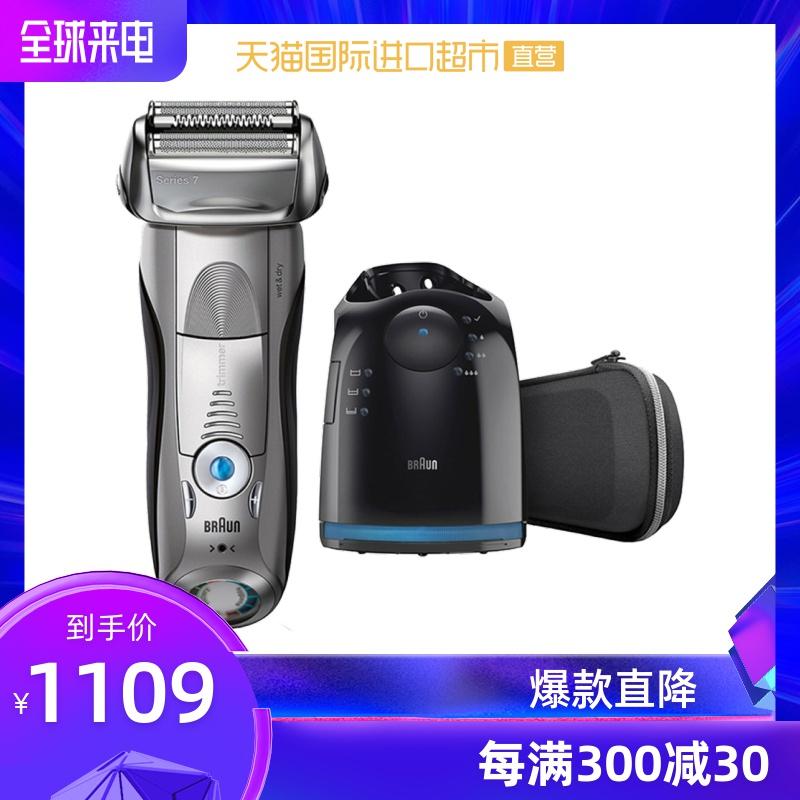 【直營】Braun博朗5種剃須模式7898CC電動剃須刀 7865CC升