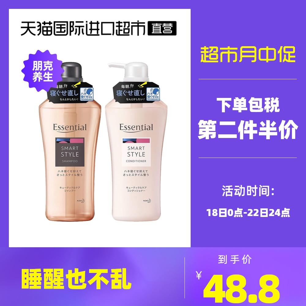 日本花王essential睡醒不乱香氛洗发水/护发素无硅防毛躁蓬松套装