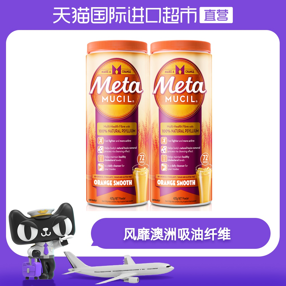 【直营】2*Metamucil美达施膳食纤维粉幼滑口味72次425克meta