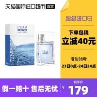KENZO/凯卓【直营】纯净之水风之恋男士淡香水
