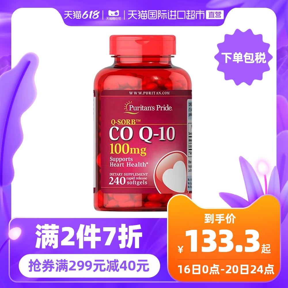 普丽普莱辅酶q10美国原装素软胶囊
