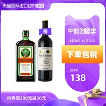野格德国进口网红力娇酒700ml送法国进口皇廷之花原瓶干红葡萄酒