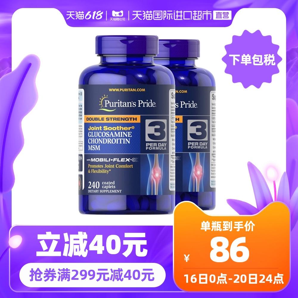 普丽普莱双倍氨糖维骨力软骨素240粒2瓶 含MSM缓痛维骨力关节保健