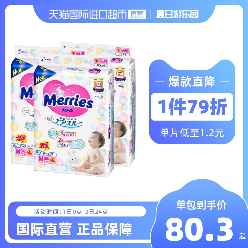 日本花王妙而舒超薄透气婴儿宝宝纸尿裤尿不湿增量装M68片*3包